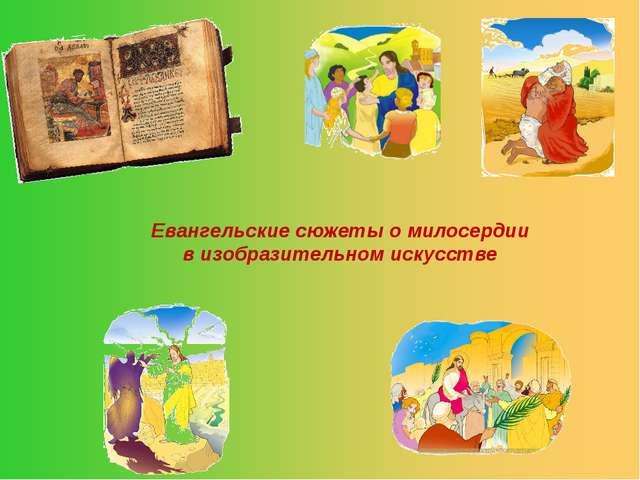 Евангельские сюжеты о милосердии в изобразительном искусстве
