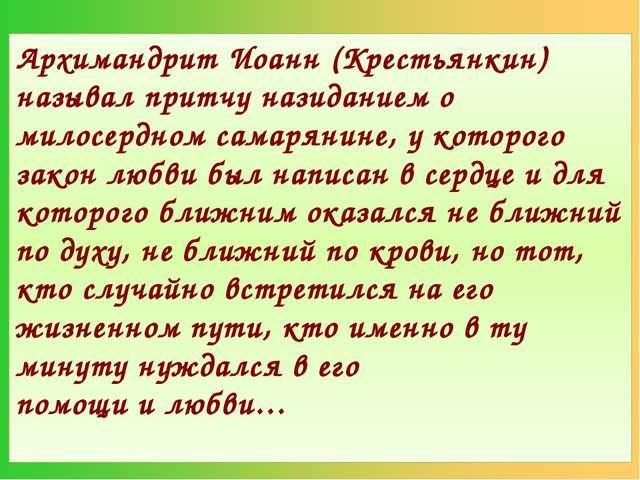 Архимандрит Иоанн (Крестьянкин) называл притчу назиданием о милосердном самар...