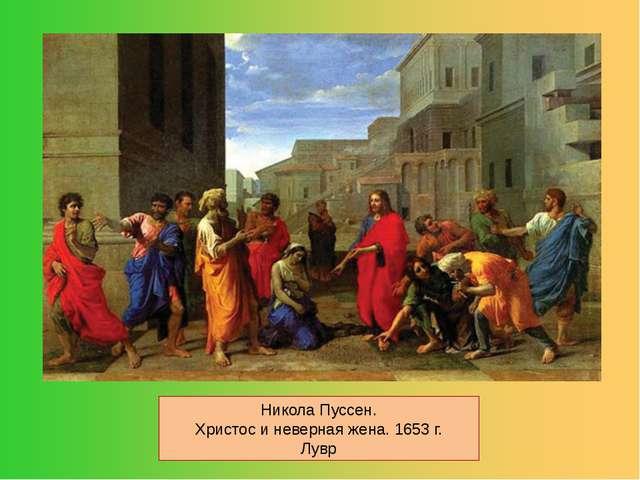 Никола Пуссен. Христос и неверная жена. 1653 г. Лувр