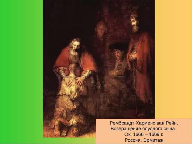 Рембрандт Харменс ван Рейн. Возвращение блудного сына. Ок. 1666 – 1669 г. Рос...