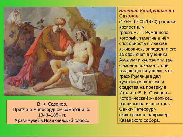 В. К. Сазонов. Притча о милосердном самарянине. 1843–1854 гг. Храм-музей «Иса...