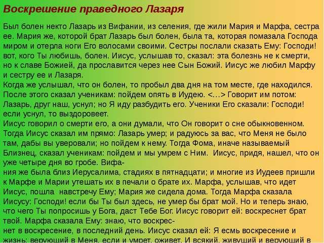 Был болен некто Лазарь из Вифании, из селения, где жили Мария и Марфа, сестр...