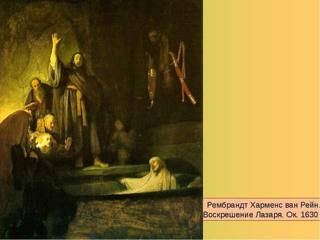 Рембрандт Харменс ван Рейн. Воскрешение Лазаря. Ок. 1630 г.