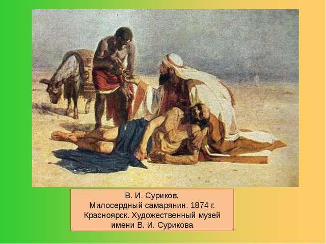В. И. Суриков. Милосердный самарянин. 1874 г. Красноярск. Художественный музе...