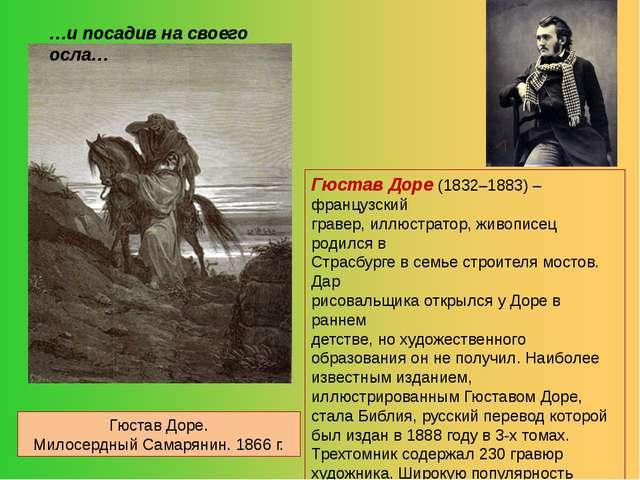 Гюстав Доре. Милосердный Самарянин. 1866 г. …и посадив на своего осла… Гюстав...