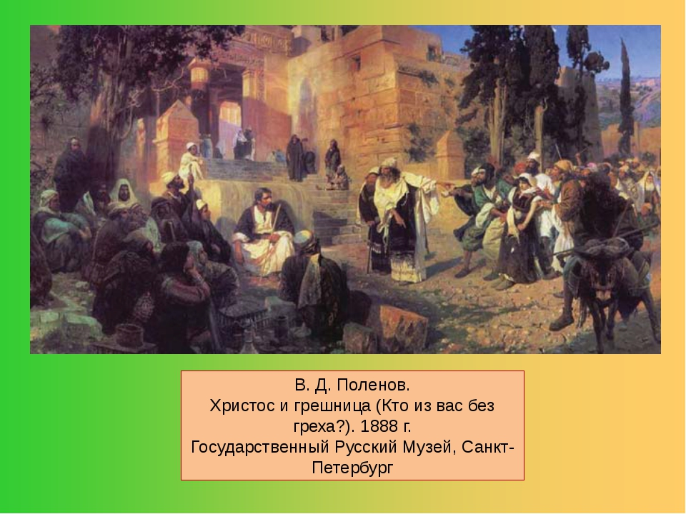 В. Д. Поленов. Христос и грешница (Кто из вас без греха?). 1888 г. Государств...