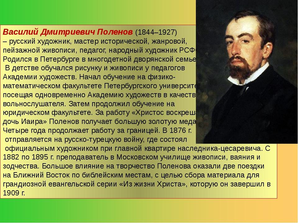 Василий Дмитриевич Поленов (1844–1927) – русский художник, мастер историческо...