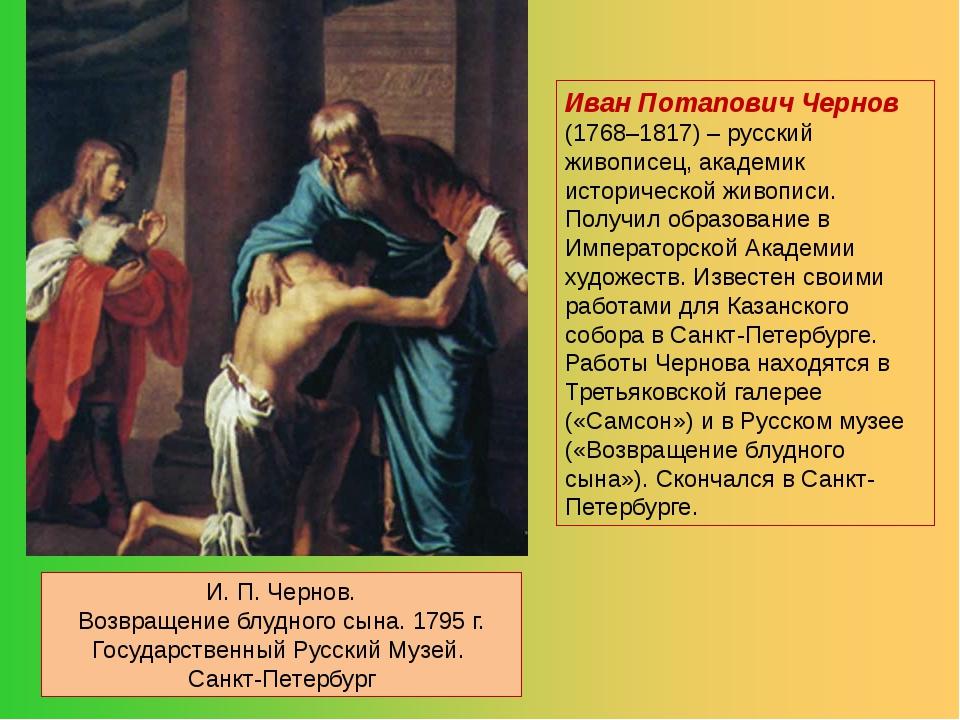 И. П. Чернов. Возвращение блудного сына. 1795 г. Государственный Русский Музе...