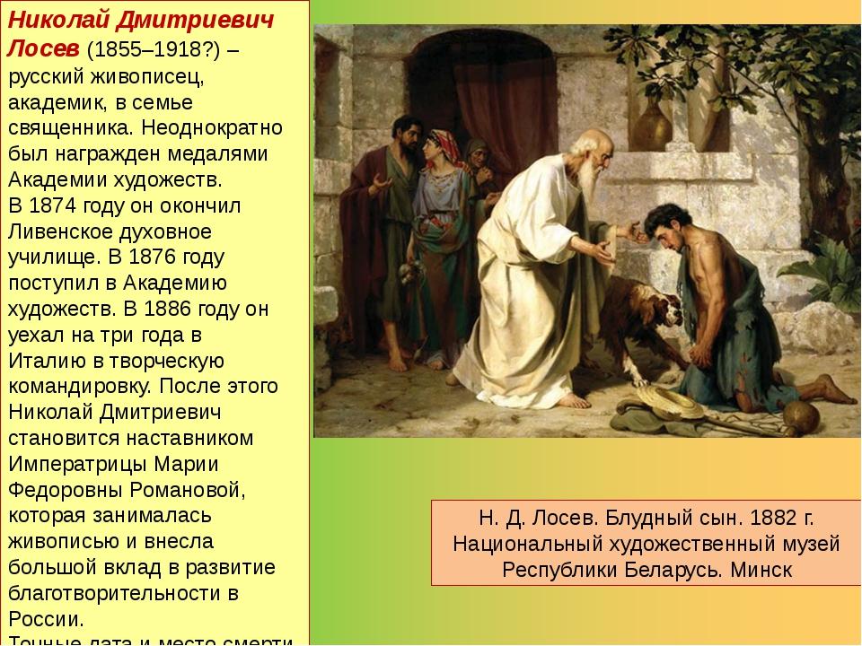 Н. Д. Лосев. Блудный сын. 1882 г. Национальный художественный музей Республик...
