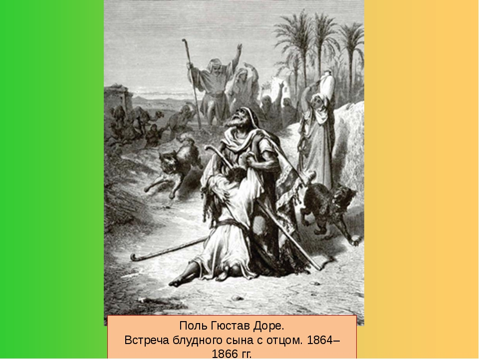 Поль Гюстав Доре. Встреча блудного сына с отцом. 1864–1866 гг.