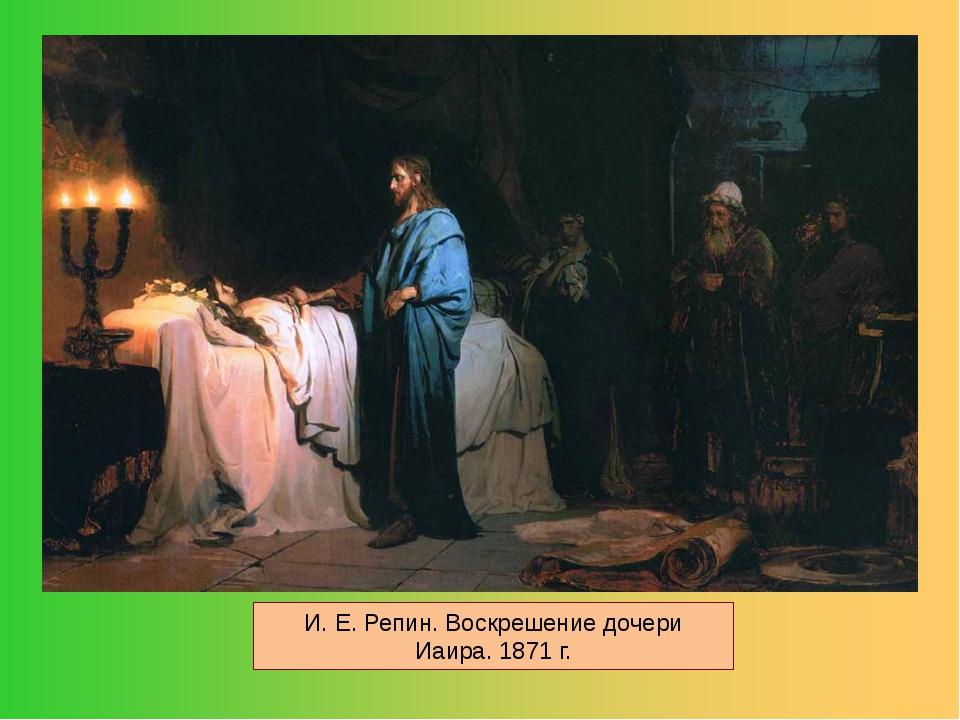 И. Е. Репин. Воскрешение дочери Иаира. 1871 г.