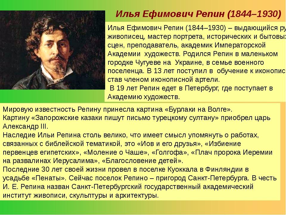 Илья Ефимович Репин (1844–1930) – выдающийся русский живописец, мастер портре...
