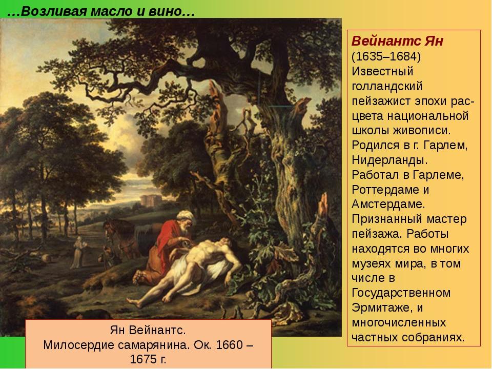 …Возливая масло и вино… Ян Вейнантс. Милосердие самарянина. Ок. 1660 – 1675 г...
