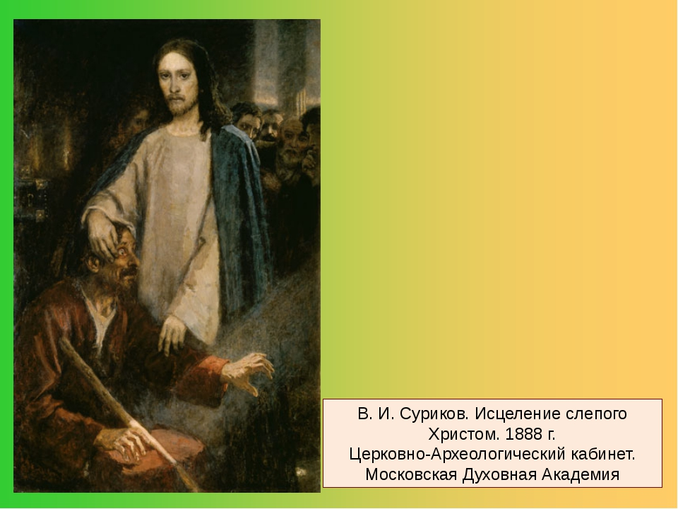 В. И. Суриков. Исцеление слепого Христом. 1888 г. Церковно-Археологический ка...