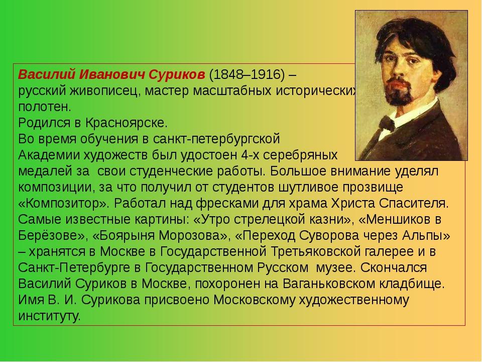 Василий Иванович Суриков (1848–1916) – русский живописец, мастер масштабных и...