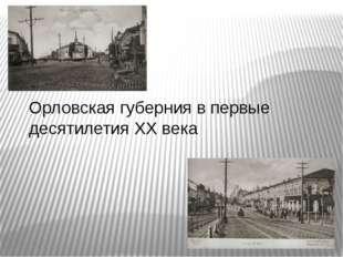 Орловская губерния в первые десятилетия XX века