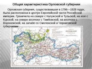 Общая характеристика Орловской губернии Орловская губерния, существовавшая в