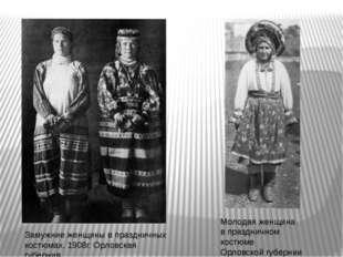 Замужние женщины в праздничных костюмах. 1908г. Орловская губерния Молодая же