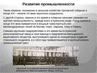 Развитие промышленности Таким образом, положение в сельском хозяйстве Орловск