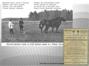 Реклама АО Брянского завода