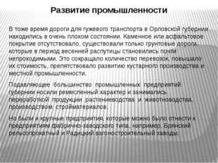 Развитие промышленности В тоже время дороги для гужевого транспорта в Орловск