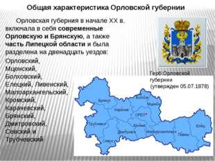 Общая характеристика Орловской губернии Орловская губерния в начале XX в. вк