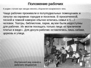 Положение рабочих В редких случаях при заводах имелись общежития казарменного