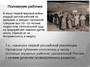 Положение рабочих Т.о., накануне первой российской революции Орловская губерн