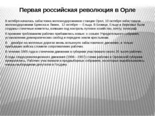 Первая российская революция в Орле 8 октября началась забастовка железнодорож