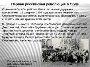 Первая российская революция в Орле Стачечная борьба рабочих была активно подд