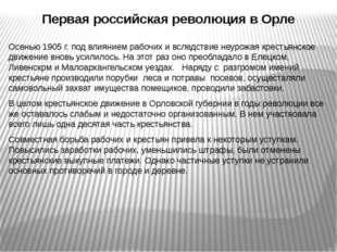 Первая российская революция в Орле Осенью 1905 г. под влиянием рабочих и всле