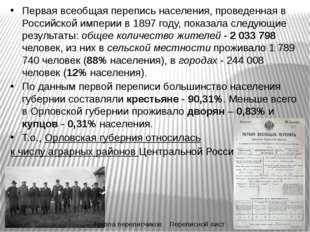 Первая всеобщая перепись населения, проведенная в Российской империи в 1897 г