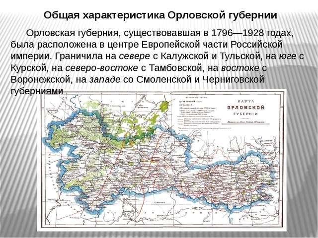 Общая характеристика Орловской губернии Орловская губерния, существовавшая в...