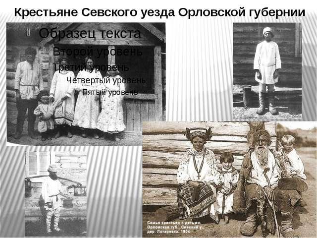Крестьяне Севского уезда Орловской губернии