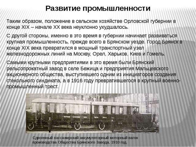 Развитие промышленности Таким образом, положение в сельском хозяйстве Орловск...