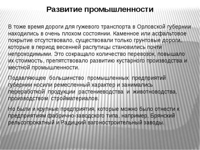 Развитие промышленности В тоже время дороги для гужевого транспорта в Орловск...