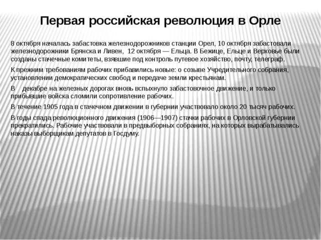 Первая российская революция в Орле 8 октября началась забастовка железнодорож...