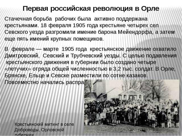 Первая российская революция в Орле Стачечная борьба рабочих была активно подд...
