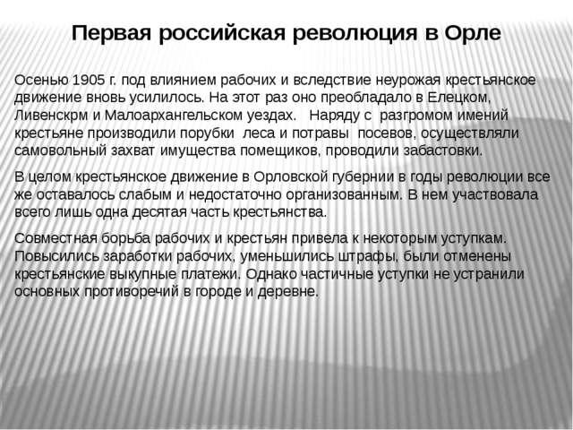 Первая российская революция в Орле Осенью 1905 г. под влиянием рабочих и всле...