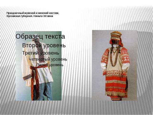 Праздничный мужской и женский костюм. Орловская губерния. Начало XX века