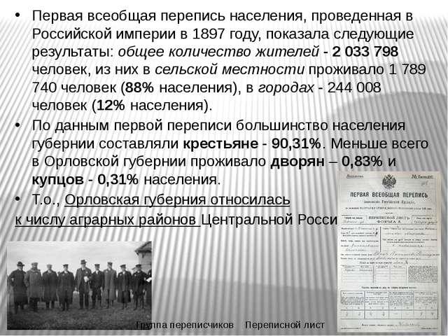 Первая всеобщая перепись населения, проведенная в Российской империи в 1897 г...
