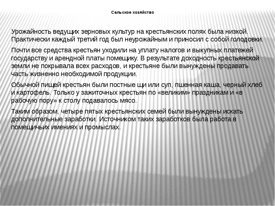 Сельское хозяйство Урожайность ведущих зерновых культур на крестьянских поля...