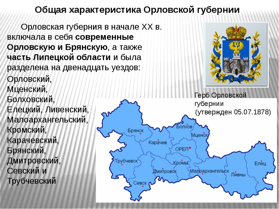Общая характеристика Орловской губернии Орловская губерния в начале XX в. вк...