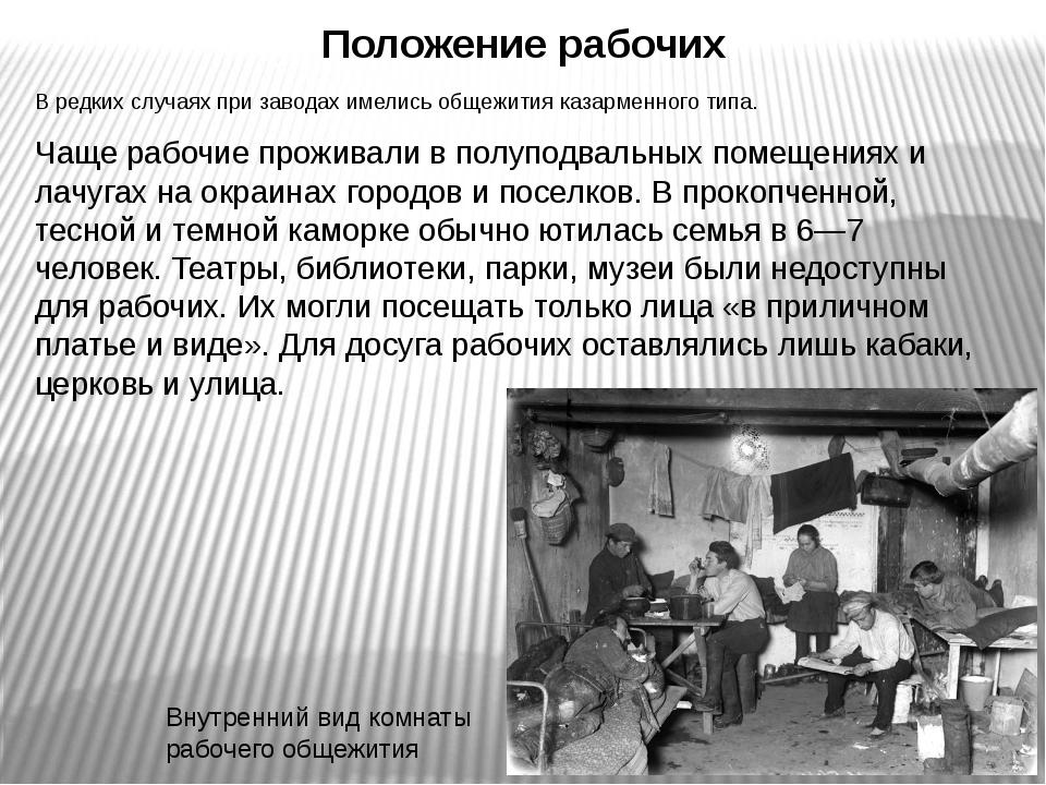 Положение рабочих В редких случаях при заводах имелись общежития казарменного...