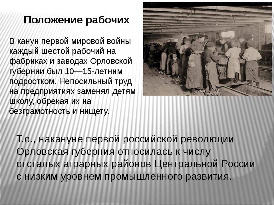 Положение рабочих Т.о., накануне первой российской революции Орловская губерн...