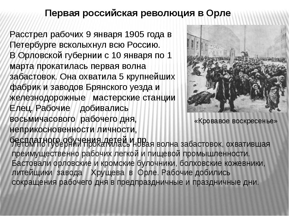 Первая российская революция в Орле Летом по губернии прокатилась новая волна...