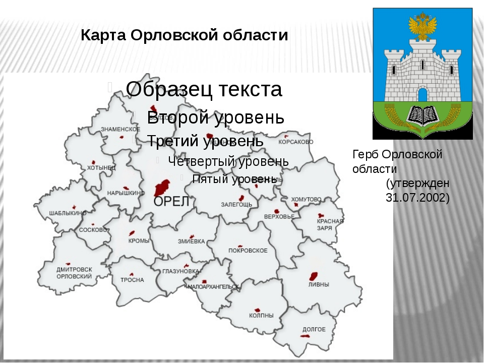 Карта Орловской области Герб Орловской области (утвержден 31.07.2002)
