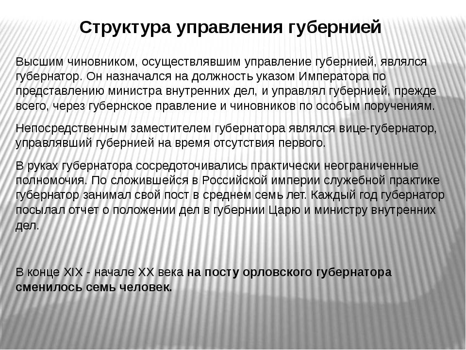 Структура управления губернией Высшим чиновником, осуществлявшим управление г...