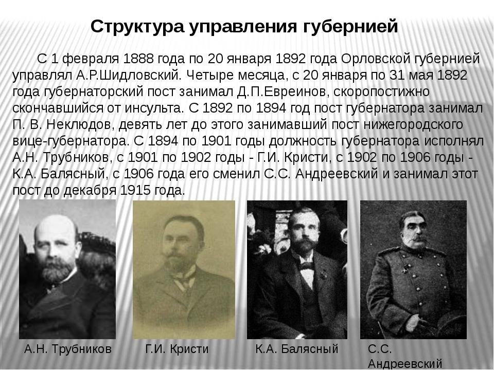 Структура управления губернией С 1 февраля 1888 года по 20 января 1892 года...