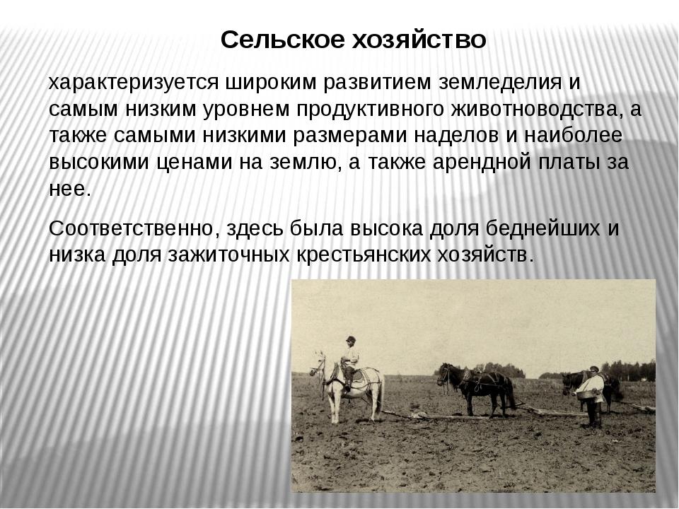 Сельское хозяйство характеризуется широким развитием земледелия и самым низки...